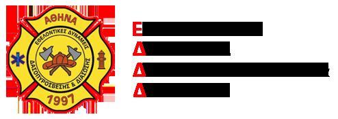 Ε.Δ.Δ.Δ. - Κλιμάκιο Ροδοπόλεως